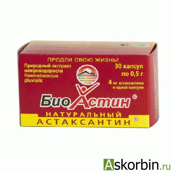 Астаксантин: инструкция по применению