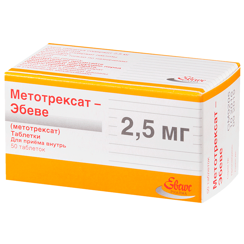 Метотрексат                                             (methotrexate)