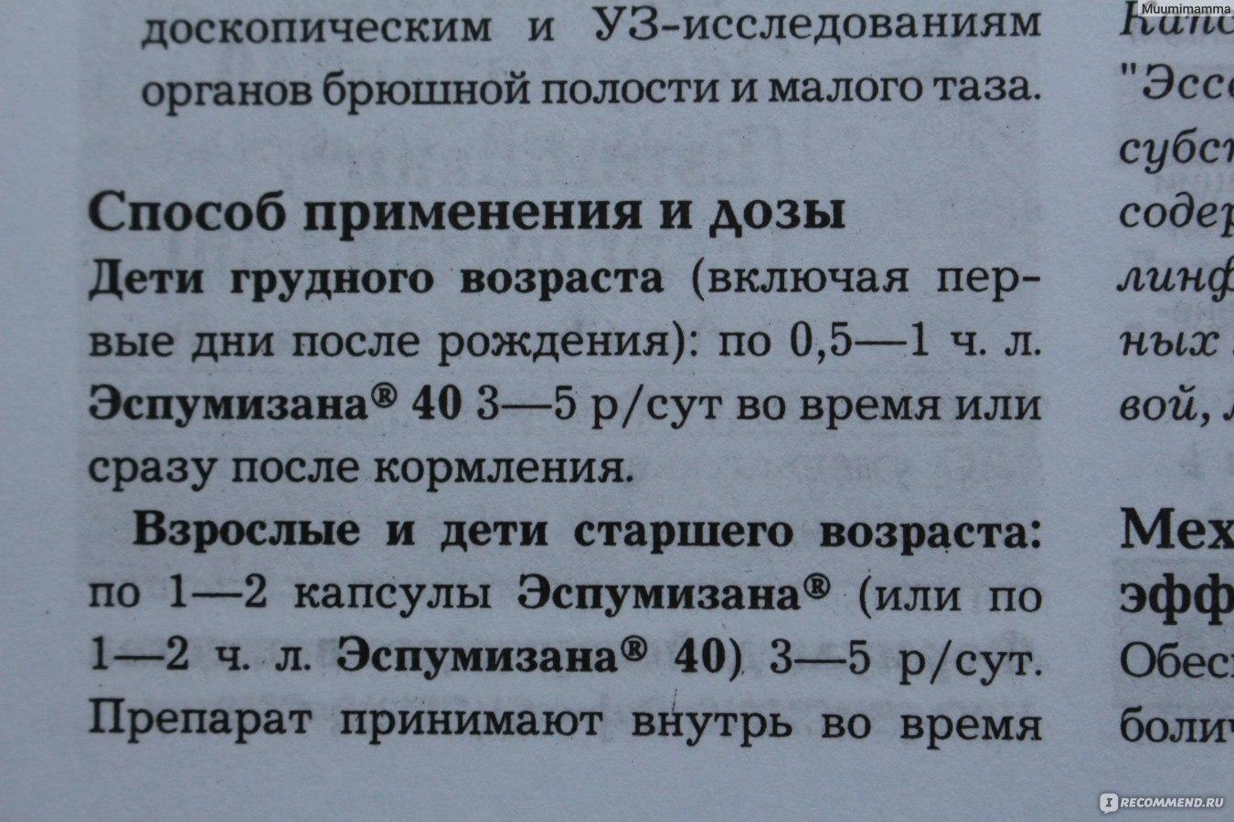 Эспумизан: инструкция по применению, аналоги и отзывы, цены в аптеках россии