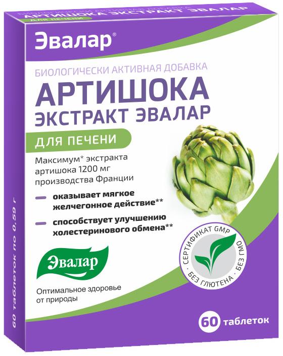 Артишок премиум капсулы массой 300 мг.