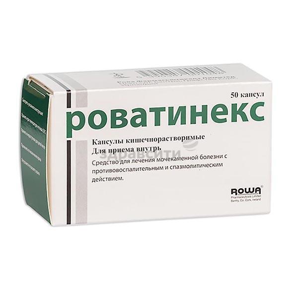 Роватинекс: аналоги и цены по россии, отзывы