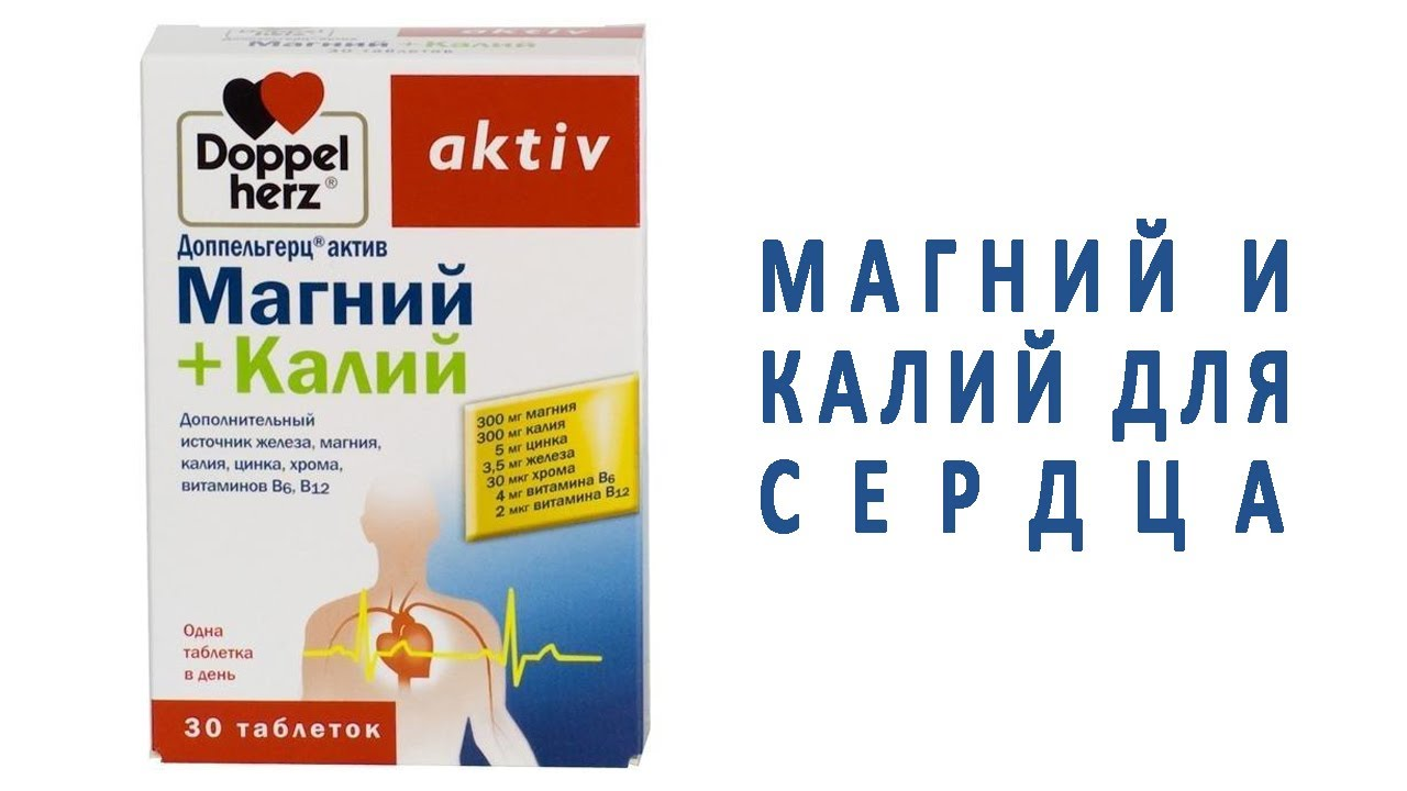 Витамины для сердца магний и калий