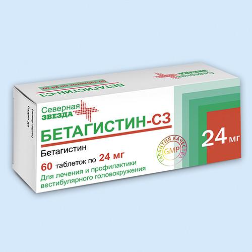 Аналоги препарата «бетагистин» полный список