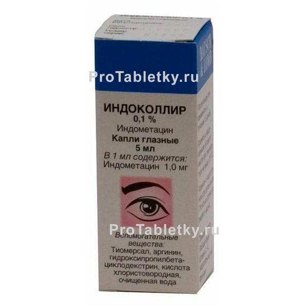 Индометацин глазные капли инструкция
