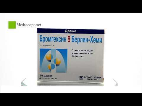 Бромгексин берлин хеми при гв