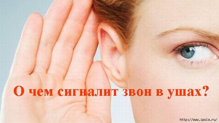 Как избавится от шума в ушах при остеохондрозе шейного отдела?