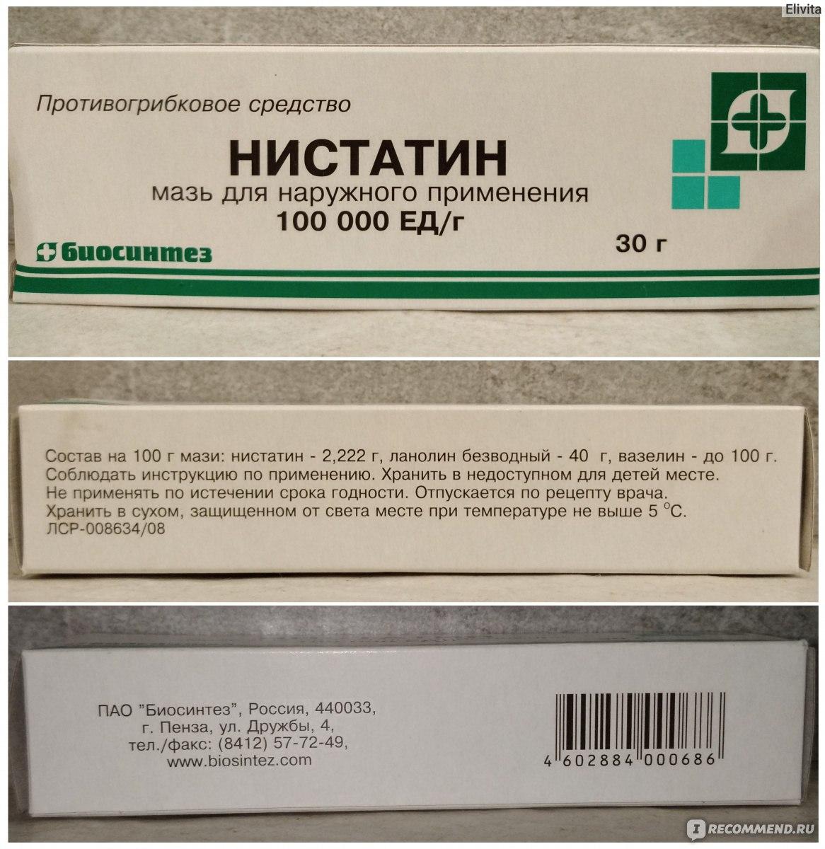 Нистатин мазь: инструкция по применению