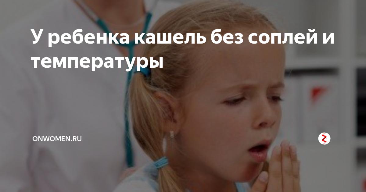 Чем лечить кашель, если у ребенка нет температуры