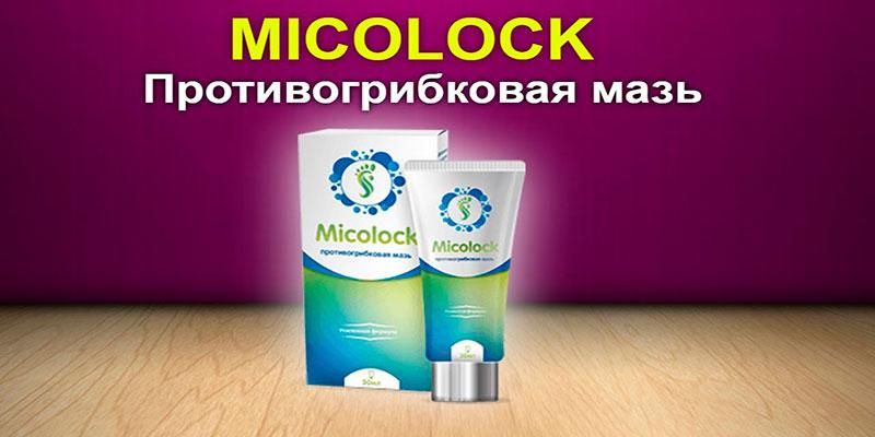 Препарат миколок от грибка ногтей: где купить, аналоги и отзывы