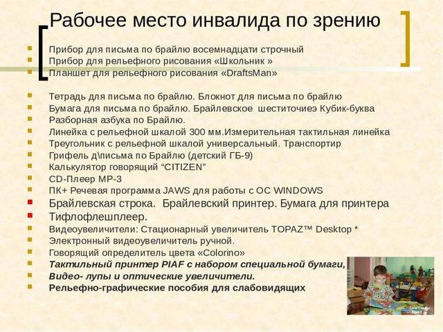 Шрифт брайля википедия