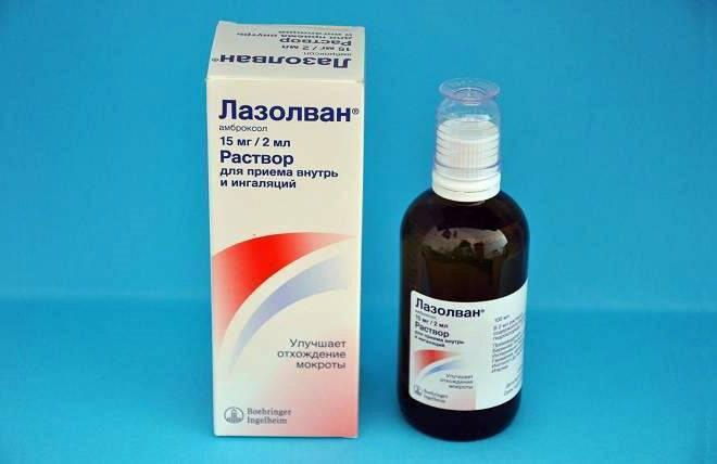 Чем отличаются лазолван и амбробене? - лазолван и амбробене в чем разница - запись пользователя олечка (olenenok500) в сообществе детские болезни от года до трех в категории медикаменты для ребенка - babyblog.ru