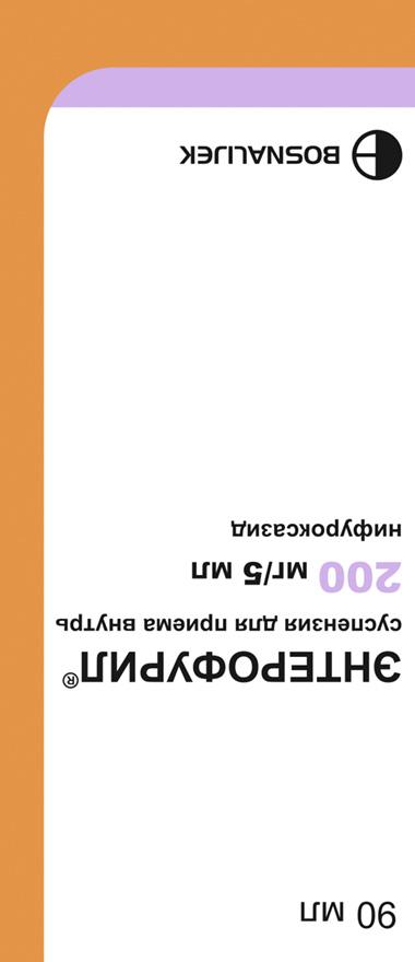 Энтерофурил: инструкция по применению, аналоги и отзывы, цены в аптеках россии
