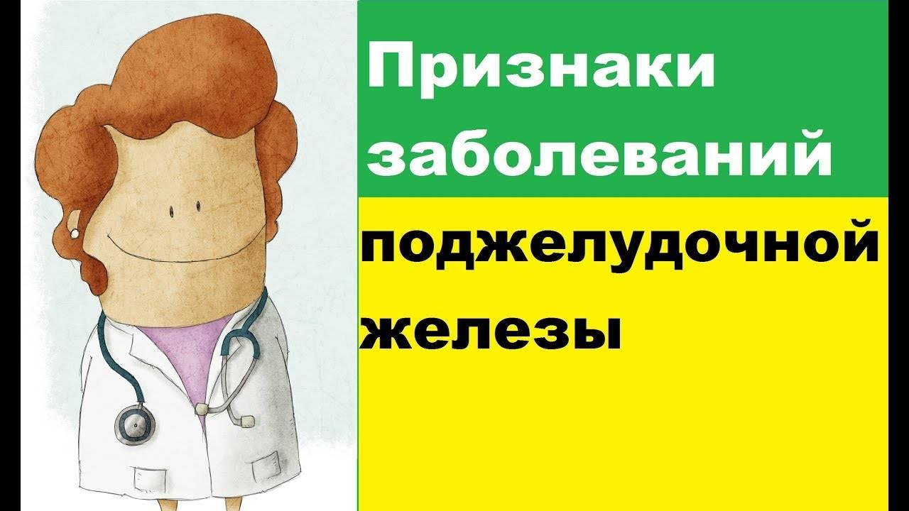 Панкреатит: симптомы и лечение у взрослых.