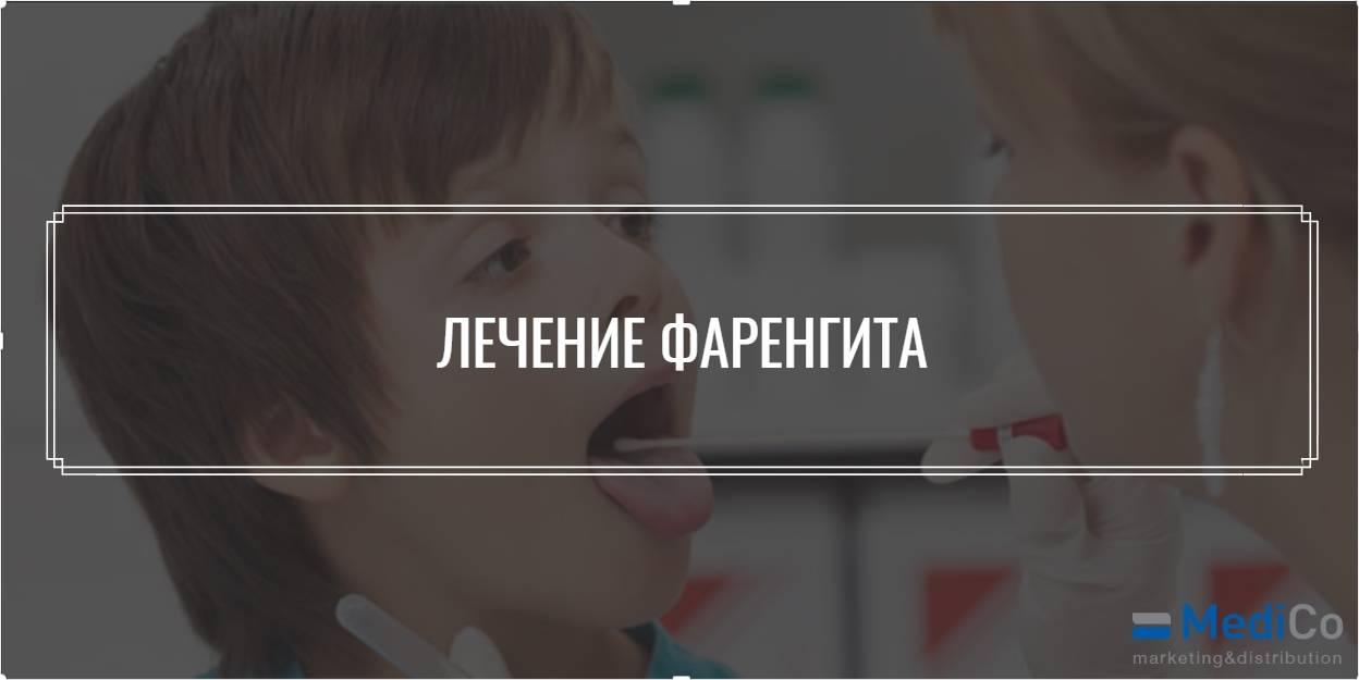 Кашель при фарингите: лечение медикаментами и народной медициной