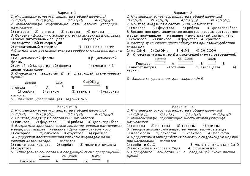 Уроки биологии в классах естественно-научного профиля