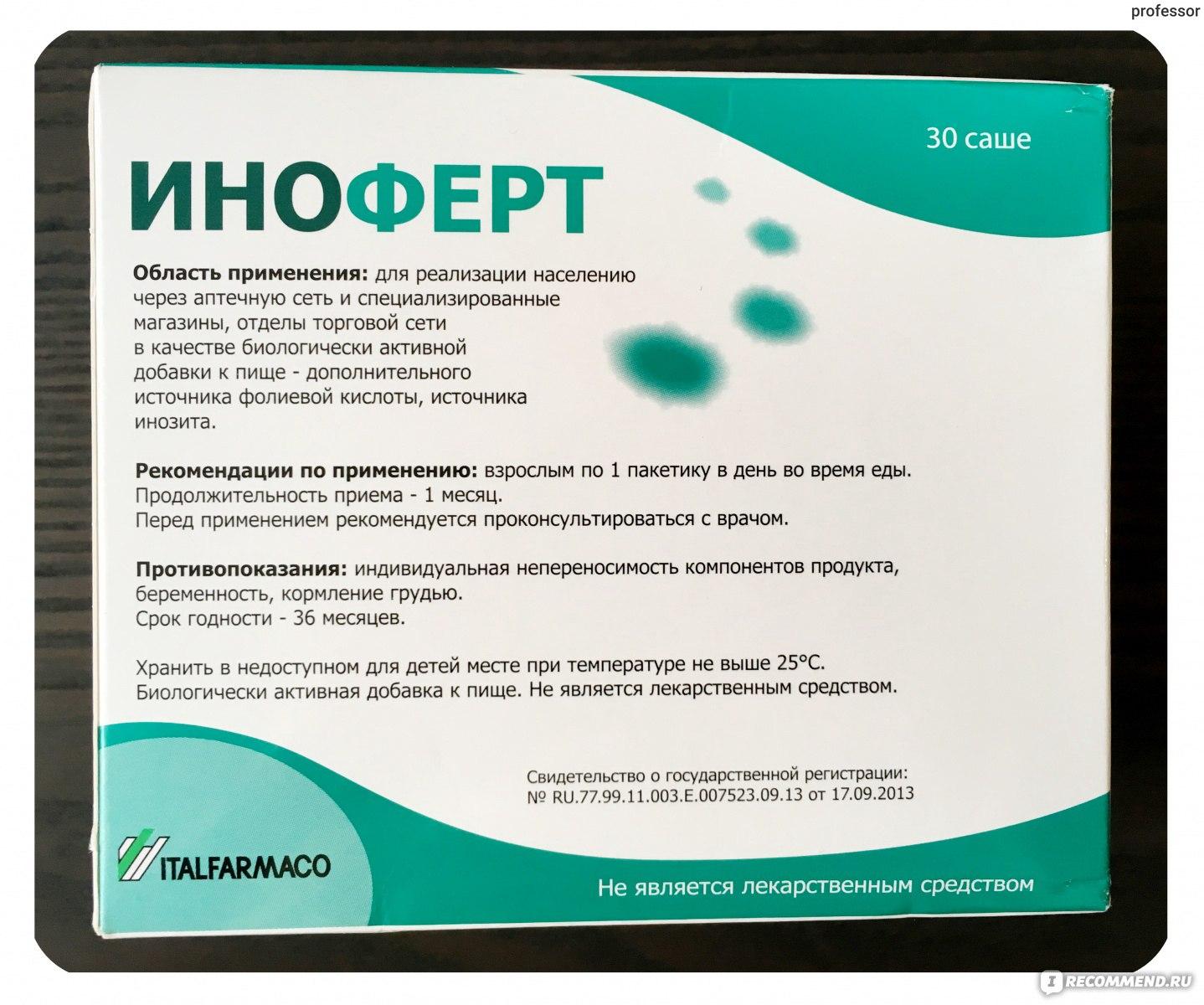 Иноферт (inofert) при планировании беременности. отзывы, инструкция, дозировка, цена