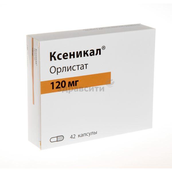 Ксеникал — инструкция по применению для похудения