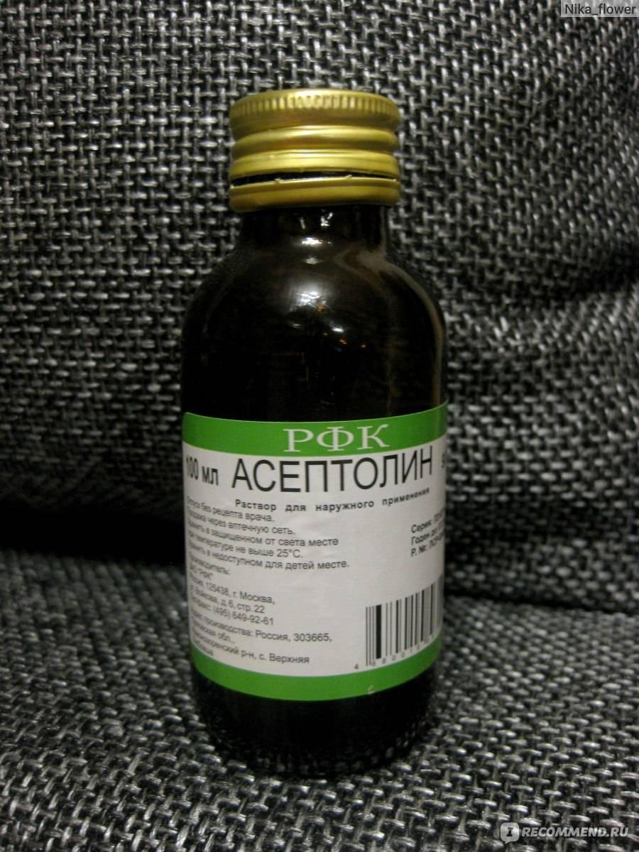 Асептолин инструкция по применению внутрь. асептолин: состав, применения, инструкции