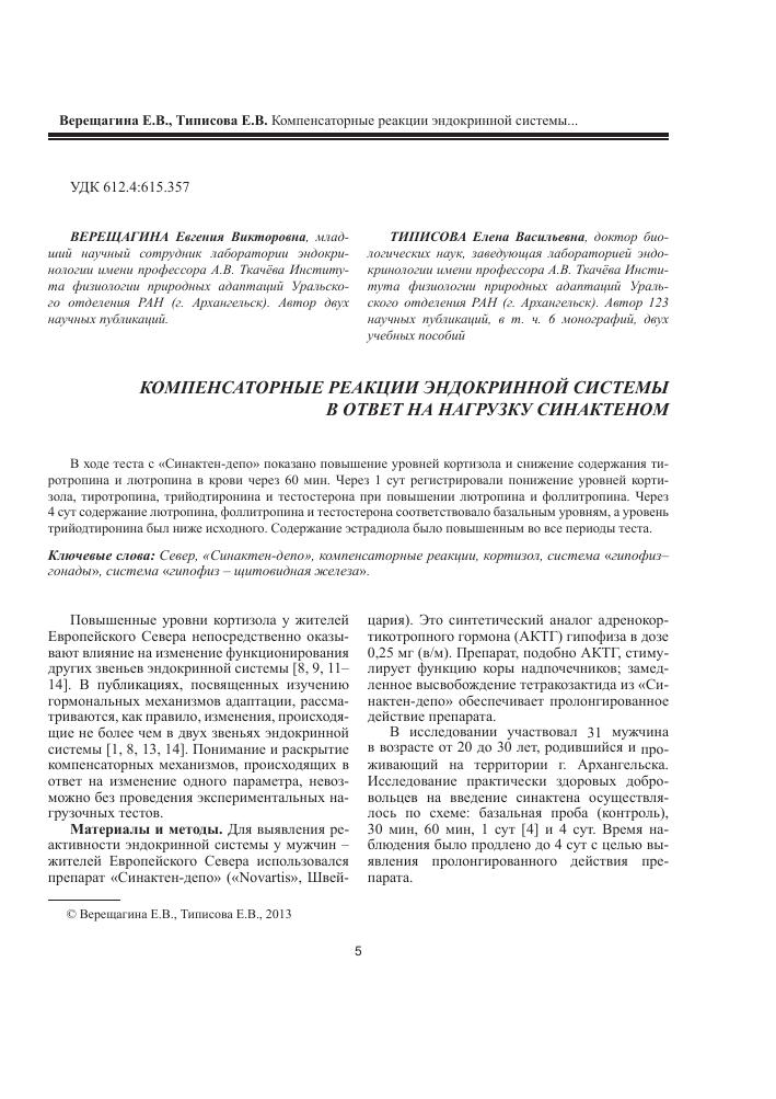 Синактен депо инструкция по применению, отзывы и цена в россии