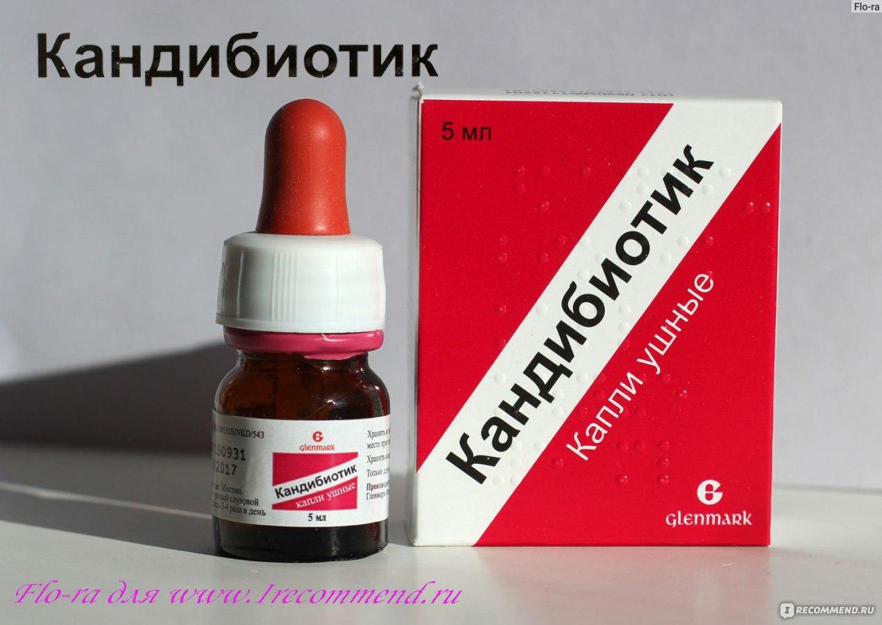 Кандибиотик ушные капли: отзывы пациентов о лечении, цена в аптеке и инструкция по применению