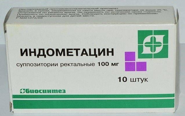 Индометацин при беременности