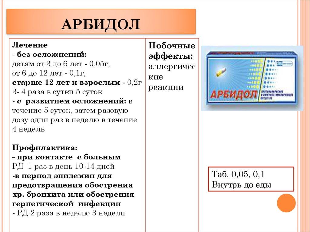 Арбидол: инструкция по применению и для чего он нужен, цена, отзывы, аналоги