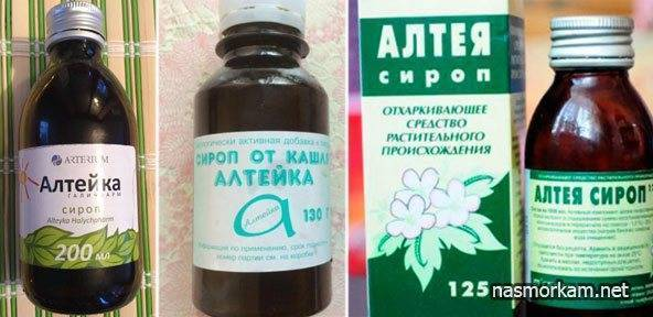 Алтейка таблетки от кашля инструкция