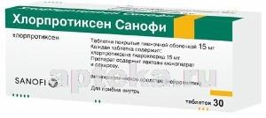 Хлорпротиксен: инструкция по применению и для чего он нужен, цена, отзывы, аналоги