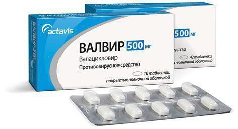 """Лекарственный препарат """"валвир"""": отзывы врачей"""
