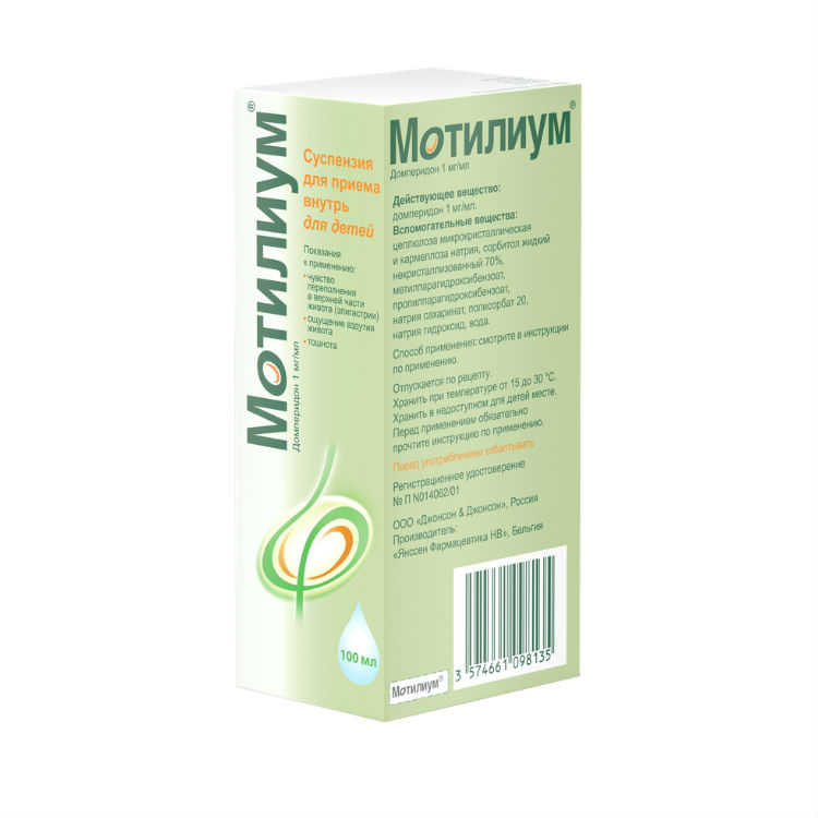 Мотилиум (домперидон)