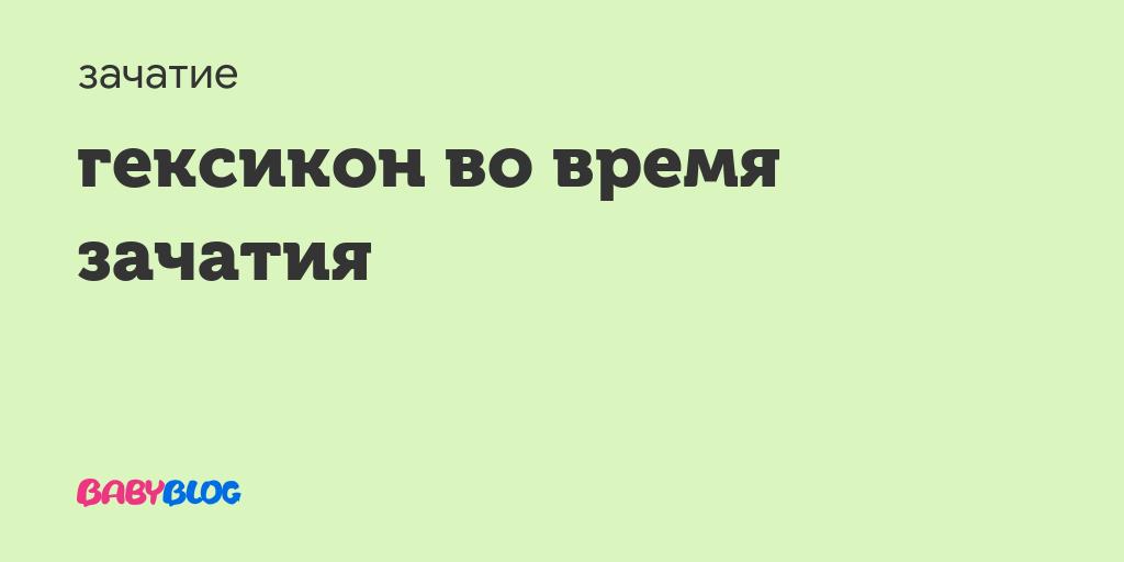 """Суппозитории вагинальные """"осарбон"""": описание лекарства, инструкция по применению"""