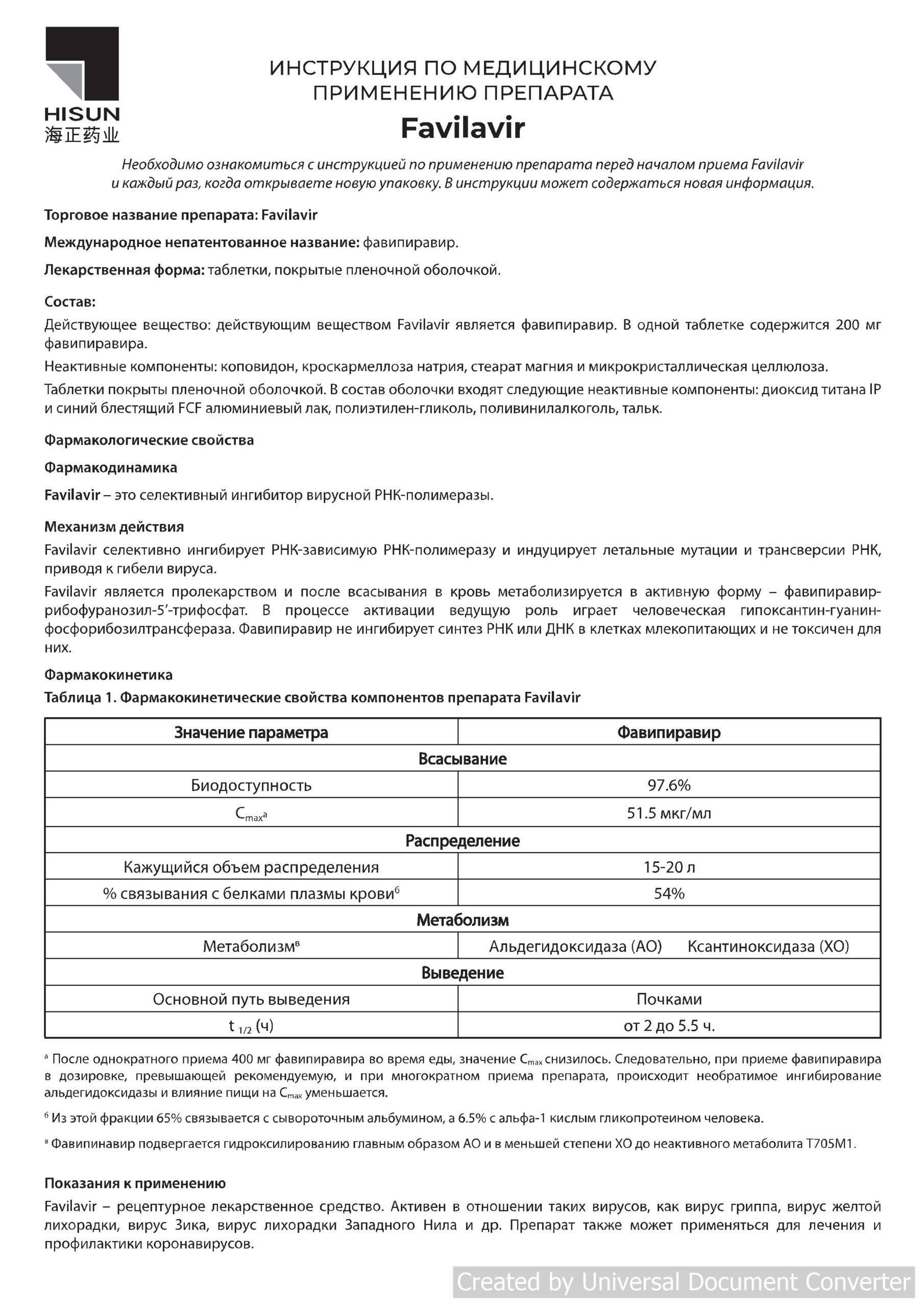 Есть ли фавипиравир в россии, и помогает ли он от коронавируса