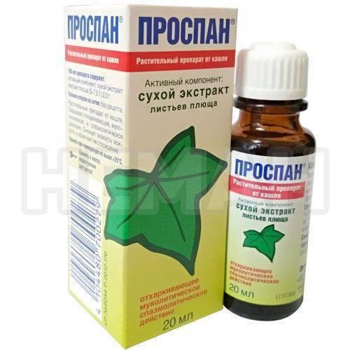 Шипучие таблетки от кашля проспан форте: инструкция по применению