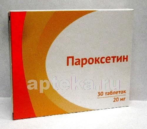 Пароксетин*