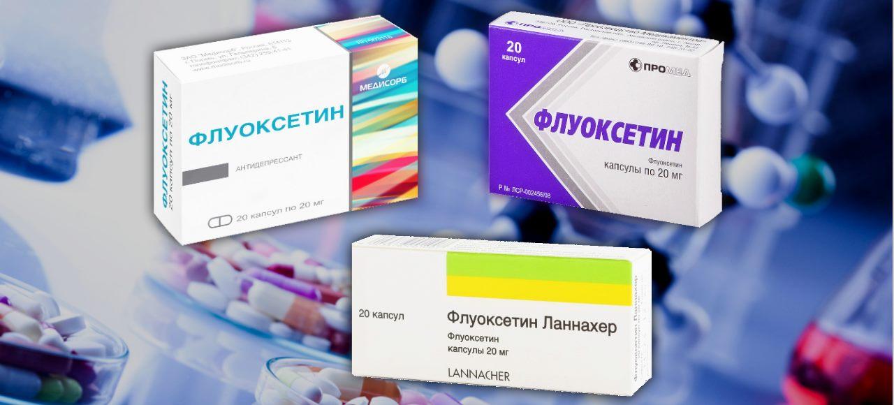 Флуоксетин ланнахер: инструкция по применению препарата