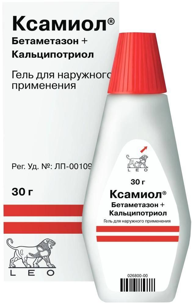Влияние ксамиола на кожу при псориазе и отзывы пациентов