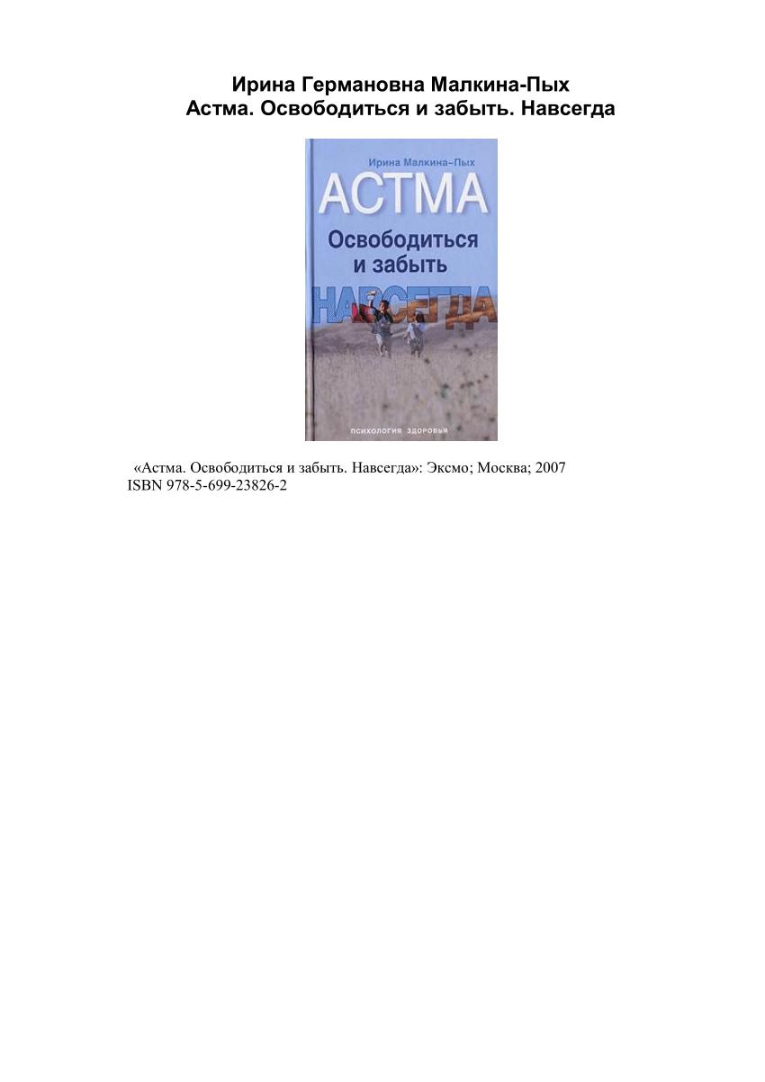 Дыхательные упражнения при астме: для отхождения мокроты, специальная гимнастика по методикам стрельниковой, бутейко, видео