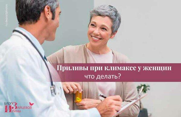 Самые лучшие и эффективные препараты при климаксе: какие это лекарства и как их принимать + отзывы врачей и женщин