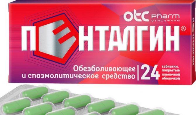 Баралгин таблетки