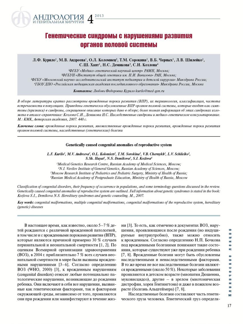 Синдром лея | симптомы | диагностика | лечение - docdoc.ru
