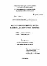 Диагностика сотрясения головного мозга — sportwiki энциклопедия