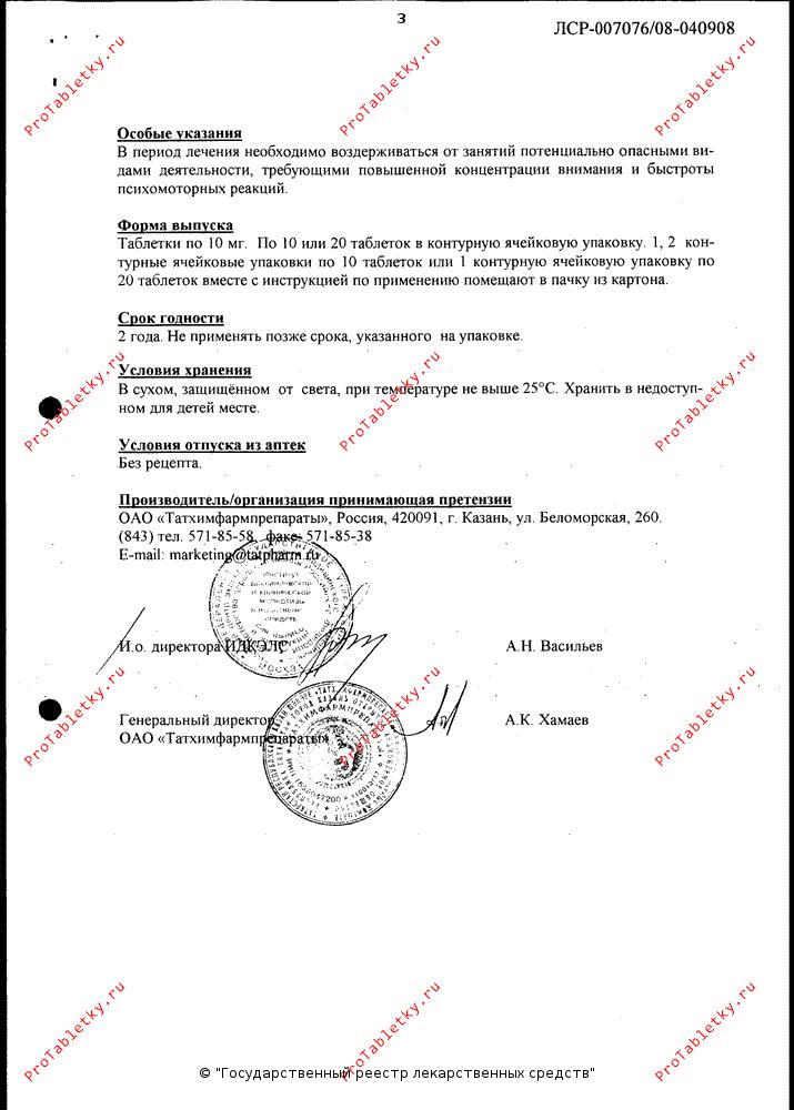 """Пластырь """"версатис"""" : инструкция по применению, отзывы"""