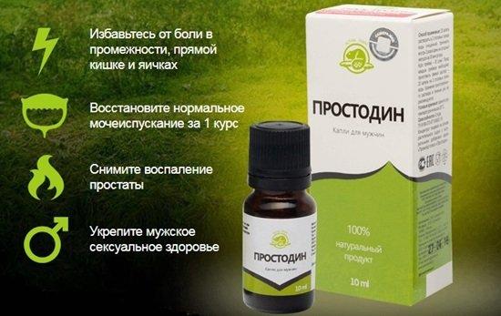 Эффективное средство от простатита – капли простодин