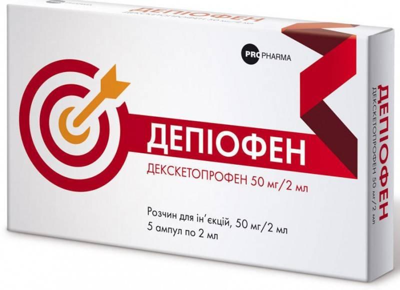 Дексалгин 25 Dexalgin 25 инструкция по применению