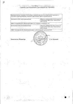Дибикор. инструкция по применению, цена, аналоги, отзывы