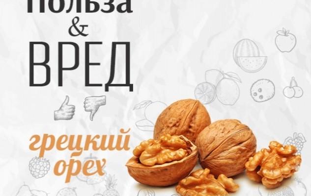 Съедая небольшую горсть орехов за день, можно снизить для себя риск развития многих заболеваний
