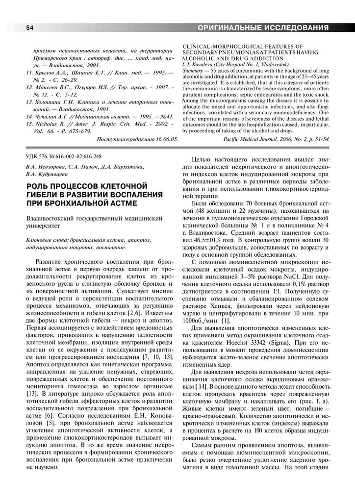 Мокрота при экзогенной, эндогенной и смешанной бронхиальной астме