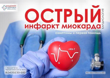 Признаки сердечного приступа у женщин первая помощь