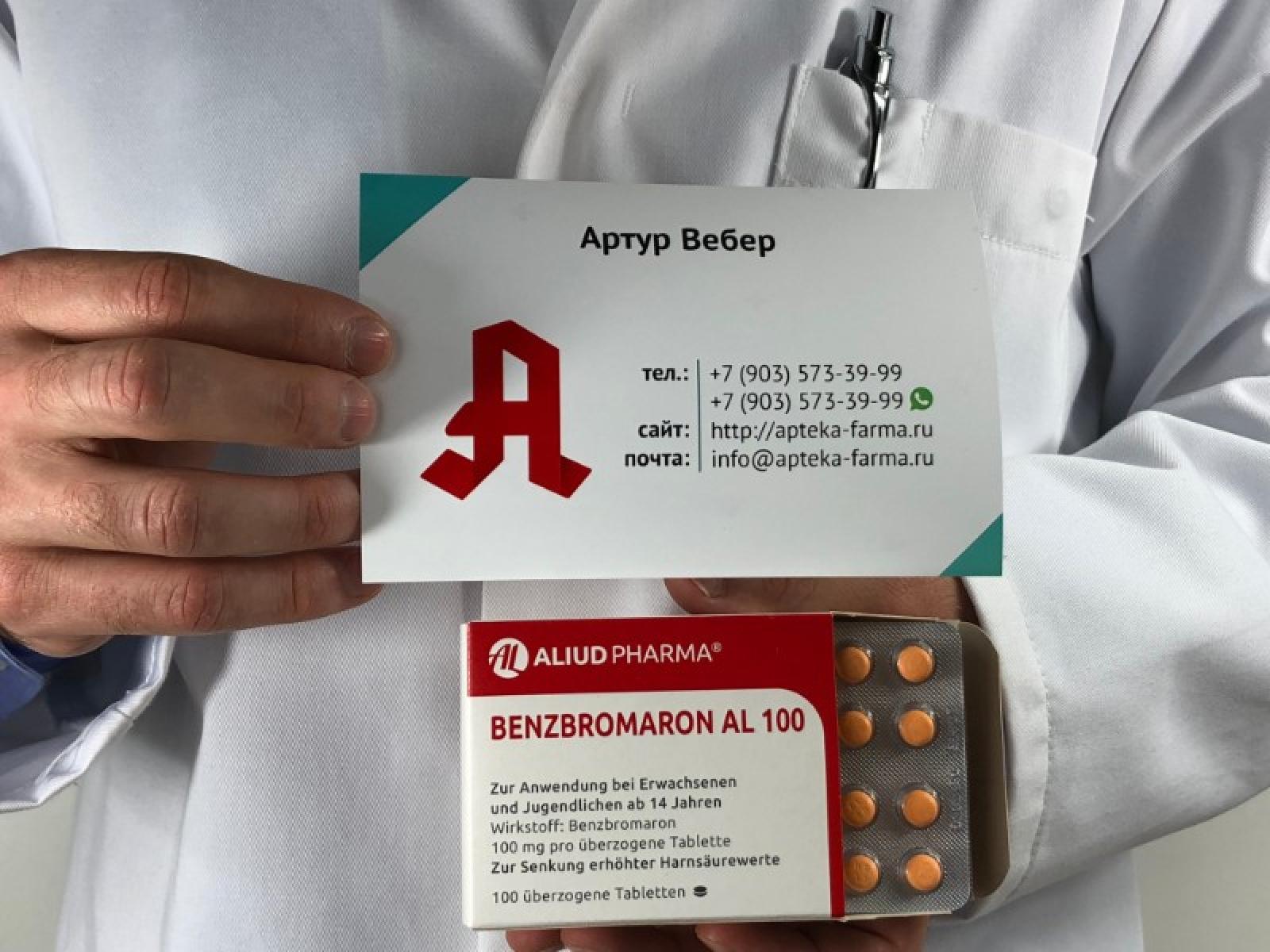 Бензобромарон: состав, показания, дозировка, побочные эффекты