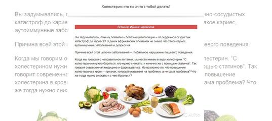 Дислипидемии. холестерин (синоним: холестерол) природный жирный (липофильный) спирт, содержащийся в клеточных мембранах всех животных организмов. - презентация